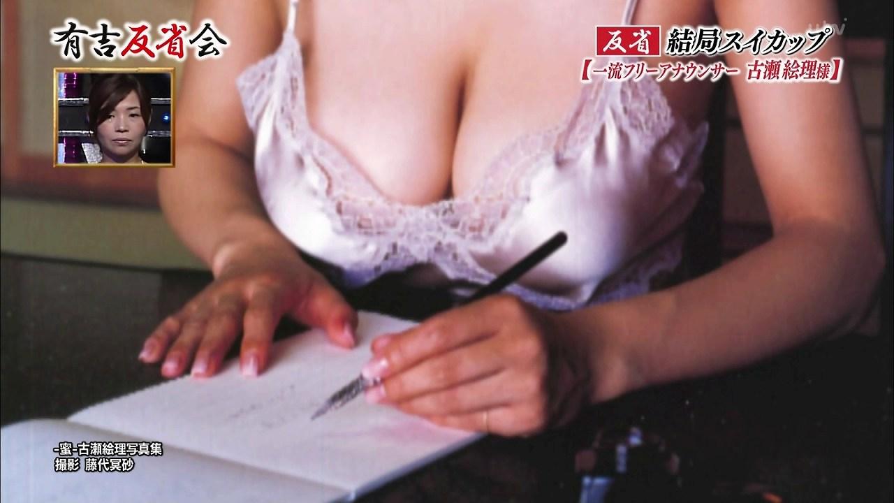 「有吉反省会」、蜜 古瀬絵理写真集のおっぱい画像