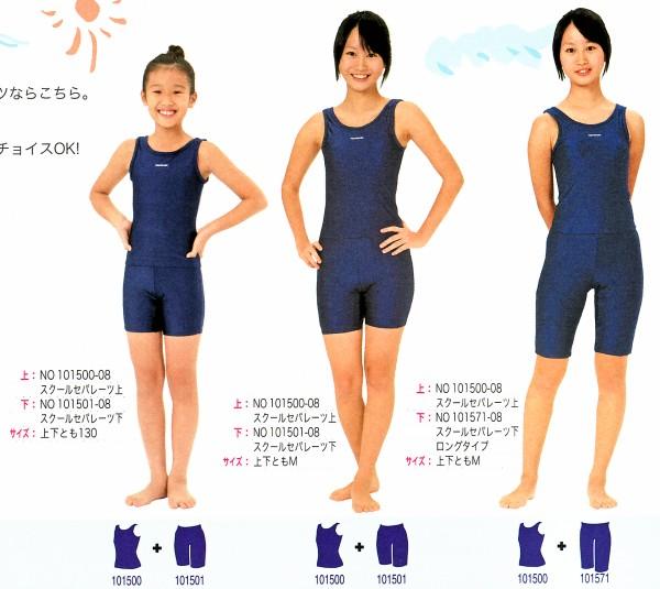 女子小学生用の最新スクール水着