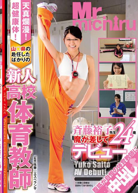 斉藤裕子のAV「新人高校体育教師 AVデビュー」パッケージ写真