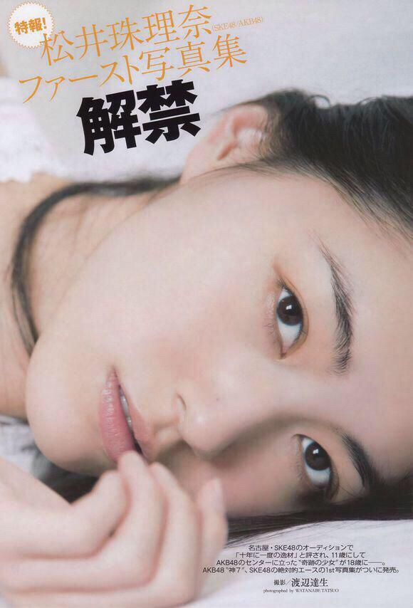 SKE48・松井珠理奈ファースト写真集画像「解禁」