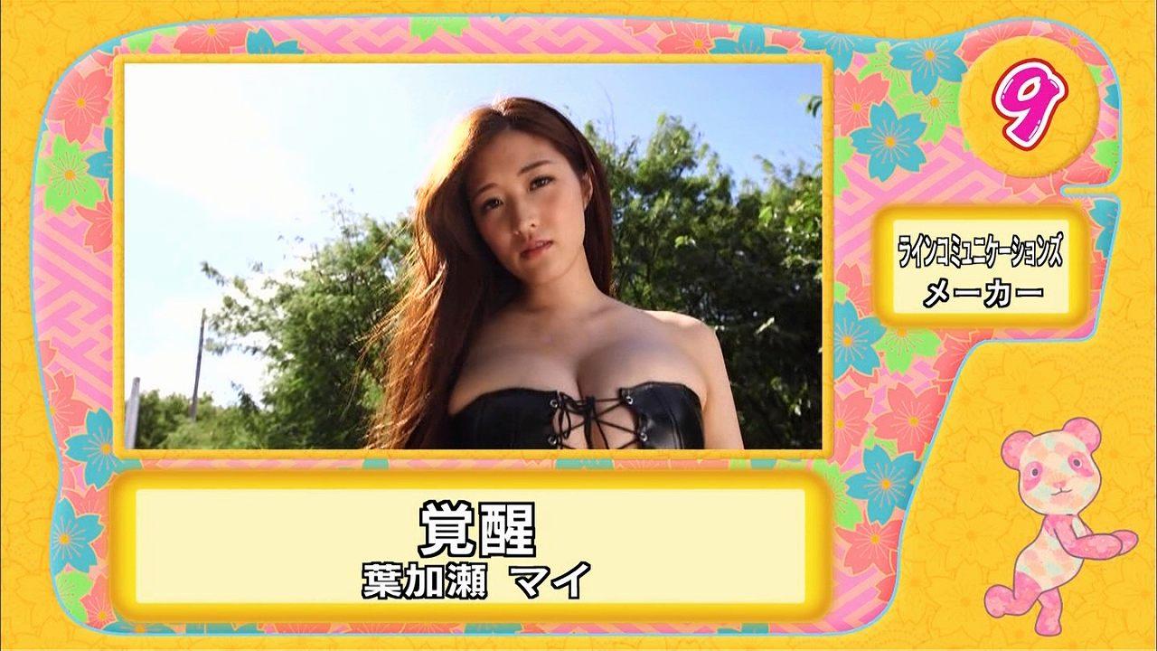 TBS「ランク王国」アイドルDVD売上げ9位、葉加瀬マイの「覚醒」