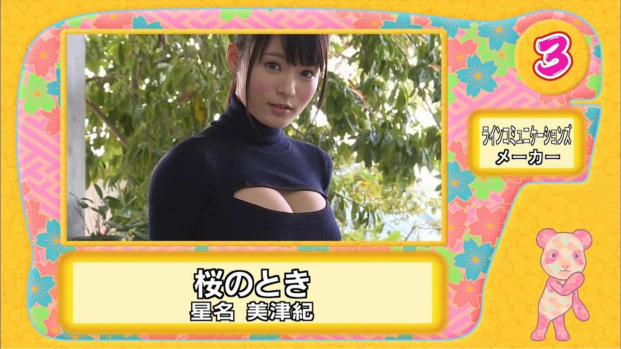 TBS「ランク王国」アイドルDVD売上げ3位、星名美津紀の「桜のとき」