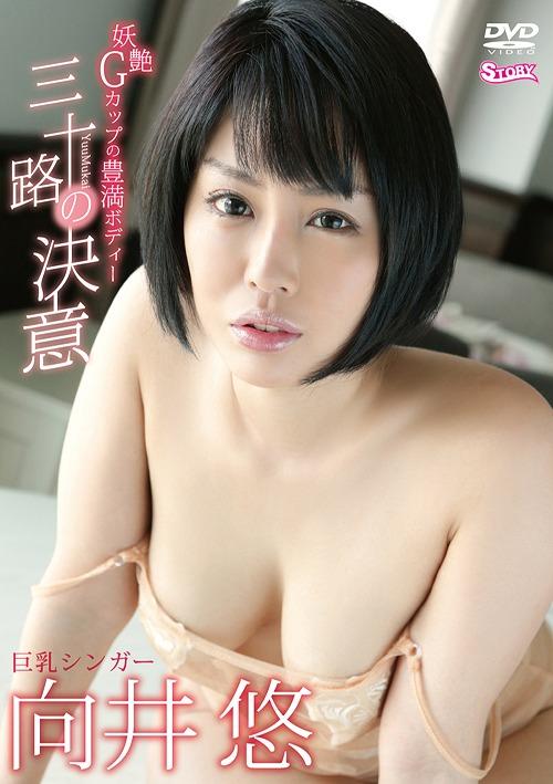 向井悠の3rdDVD『三十路の決意』パッケージ写真