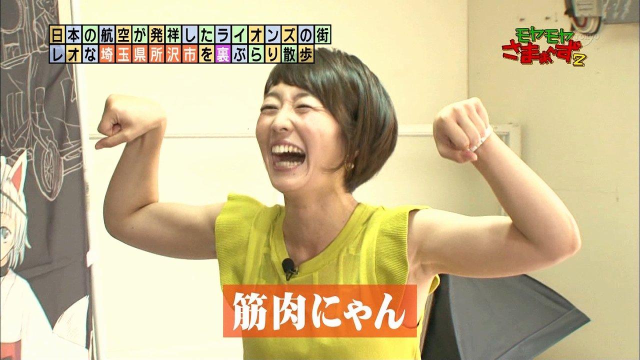 「モヤモヤさまぁ~ず2」、ノースリーブ衣装で脇全開ポーズで二の腕の筋肉を見せた野恵里アナ