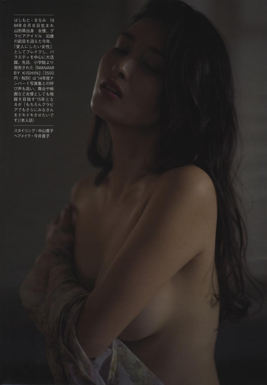 篠山紀信が撮り下ろした橋本マナミのヌード