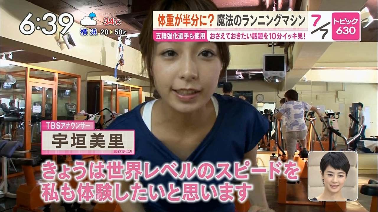 TBS「あさチャン」で魔法のランニングマシンを体験する宇垣美里アナ