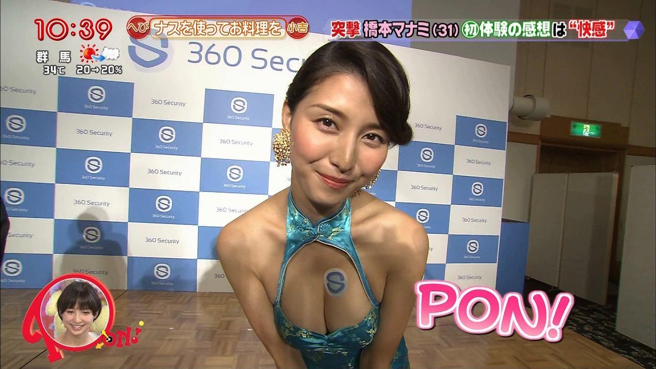 「PON!」、胸部分が大きく開いたチャイナドレスを着た橋本マナミ