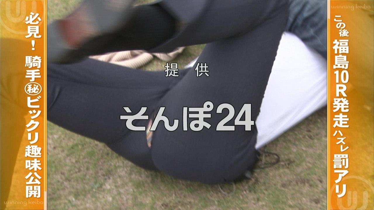 テレ東「ウイニング競馬」、衣装のズボンが敗れて縞パンツが見えてしまう野沢春日アナ