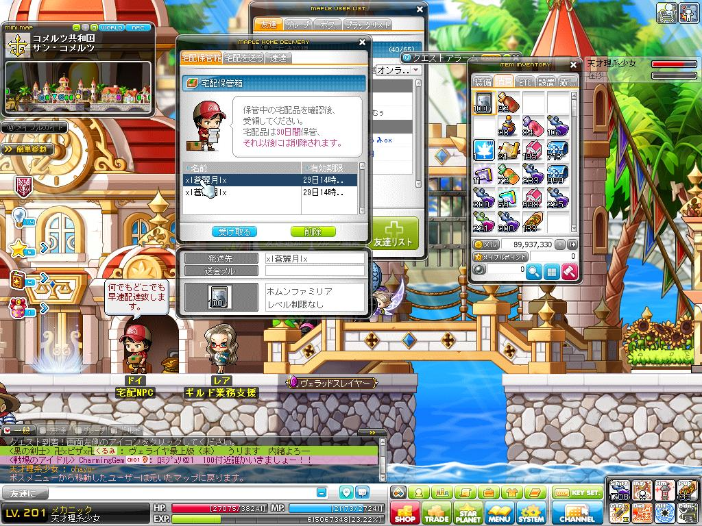 Maple150812_183944.jpg