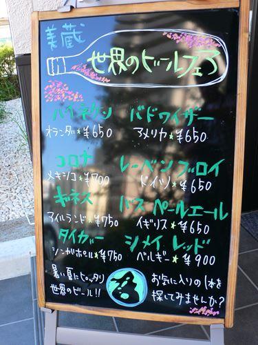 bikura0809002_R.jpg