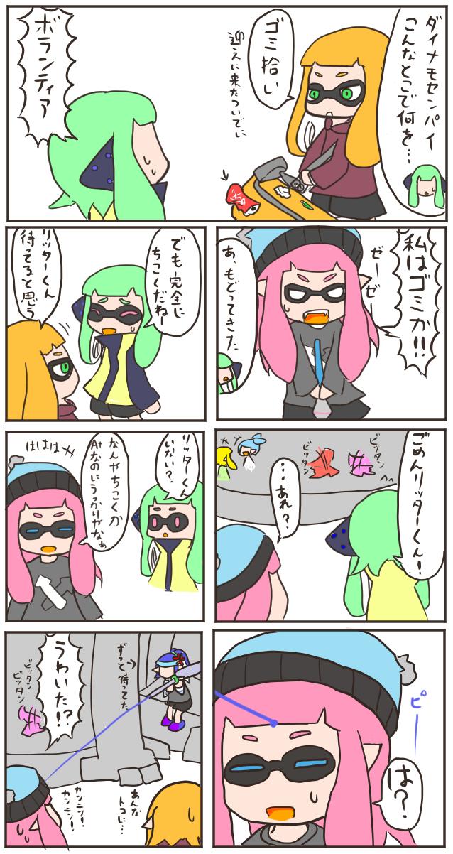 イカ漫画 2