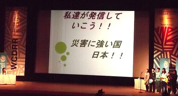 災害に強い日本