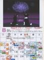 2015年8月babaちゃまカレンダー284