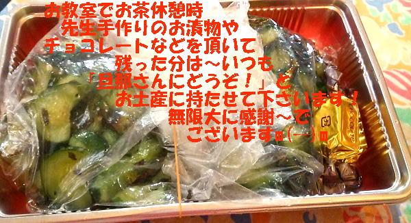 ふみちゃん先生から頂いたキュウリと紫蘇の実のお漬物ちゃん