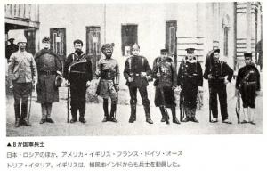 八カ国連合軍