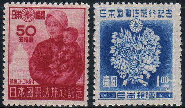 憲法施行記念切手