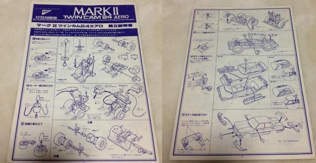 ニチモ GX71 マークⅡ ツインカム エアロ 説明書