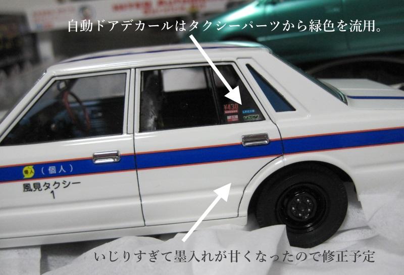 アオシマ 430スタンダード 個人タクシー