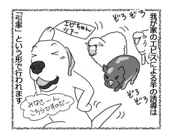 羊の国のラブラドール絵日記シニア!!「CとY」2