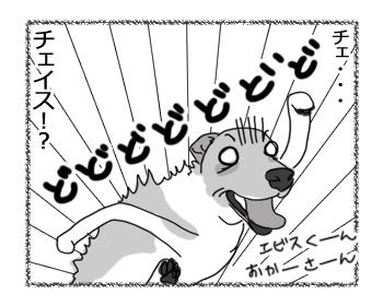 羊の国のラブラドール絵日記シニア!!「新しいアイテム」2