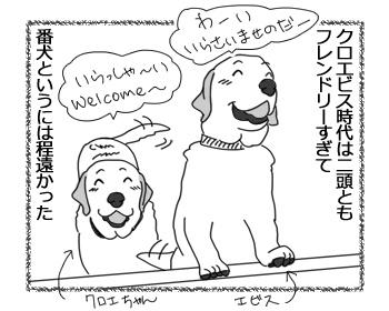 羊の国のラブラドール絵日記シニア!!「ボディ・ガード」1