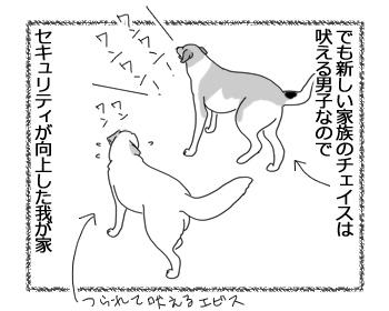 羊の国のラブラドール絵日記シニア!!「ボディ・ガード」2
