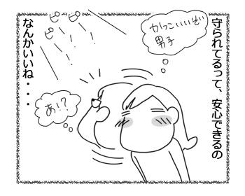 羊の国のラブラドール絵日記シニア!!「ボディ・ガード」3