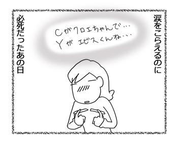 羊の国のラブラドール絵日記シニア!!「CとY」4