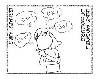 羊の国のラブラドール絵日記シニア!!「クイズ!謎のコマンド」2