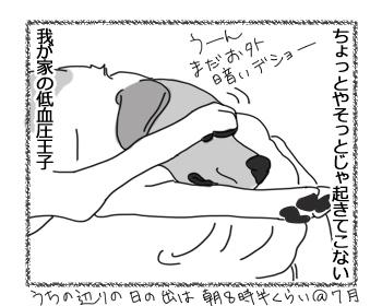 羊の国のラブラドール絵日記シニア!!「エビス目覚まし」2