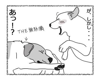 羊の国のラブラドール絵日記シニア!!「エビス目覚まし」3