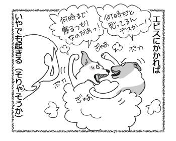 羊の国のラブラドール絵日記シニア!!「エビス目覚まし」4