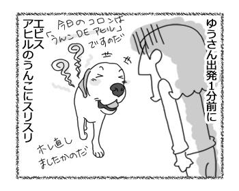 羊の国のラブラドール絵日記シニア!!「天才?エビスくん」3