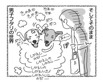 羊の国のラブラドール絵日記シニア!!「男子の世界」4