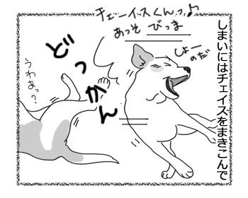 羊の国のラブラドール絵日記シニア!!「男子たるもの」3
