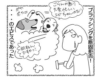 羊の国のラブラドール絵日記シニア!!「男子たるもの」4