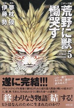 荒野に獣5