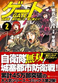 ゲート 2