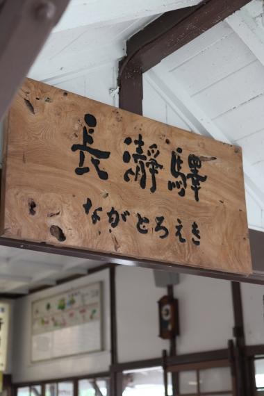 長瀞駅2-S