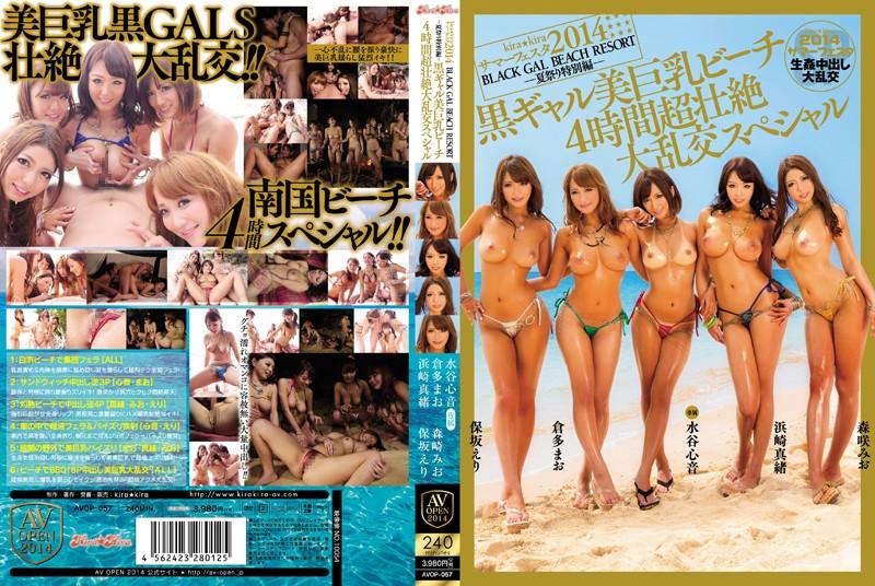 kira☆kiraサマーフェスタ2014 BLACK GAL BEACH RESORT-夏祭り特別編-黒ギャル美巨乳ビーチ4時間超壮絶大乱交スペシャル