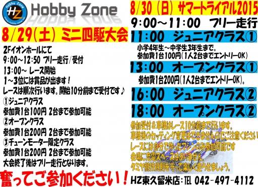 東久留米8月イベント