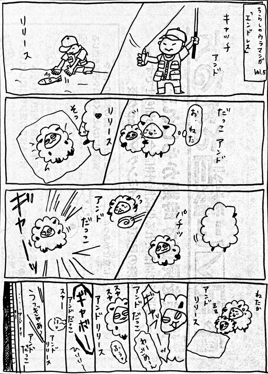 チラシうらマンガ5