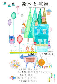 20150726川村雑貨絵本と宝物1