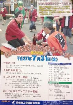20150731箸拳10