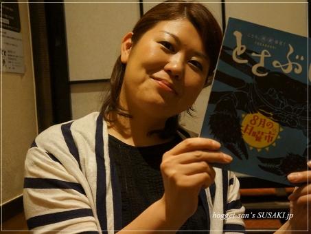 20150806とさぶし&プリンス7