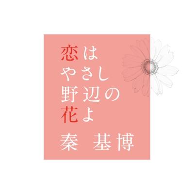 koihayasashi.jpg