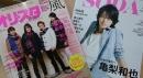 20150123雑誌表紙