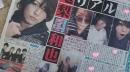 20150124日刊スポーツ