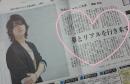 20150228朝日新聞