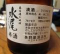 樽酒 水尾